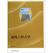 建筑工程力学(十二五职业教育国家规划教材)