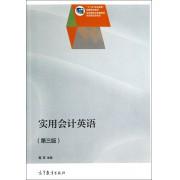 实用会计英语(附光盘第3版十二五职业教育国家规划教材)
