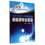 新能源专业英语(新能源应用技术系列教材)