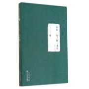 旧梦石子船龙朱(沈从文小说全集)