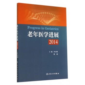 老年医学进展(2014)