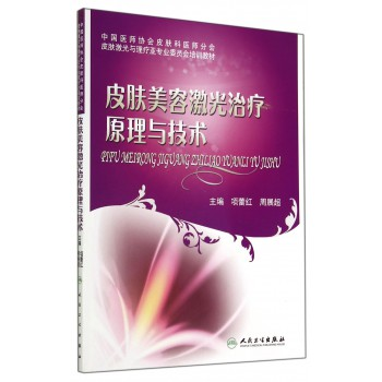 皮肤美容激光治疗原理与技术(中国医师协会皮肤科医师分会皮肤激光与理疗亚专业委员会培训教材)