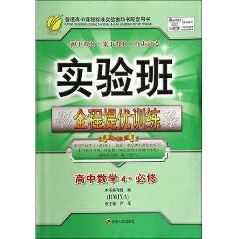 高中数学(4必修RMJYA)/实验班全程提优训练