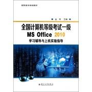 全国计算机等级考试一级MS Office2010学习辅导与上机实验指导(高职高专规划教材)