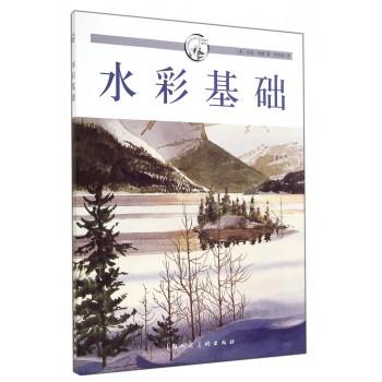 水彩基础/西方经典美术技法译丛