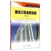建设工程进度控制(第2版高职高专土建类专业系列规划教材)