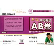 小学数学(4上B)/新编单元测试AB卷
