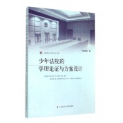 少年法院的学理论证与方案设计/上海政法学院学术文库
