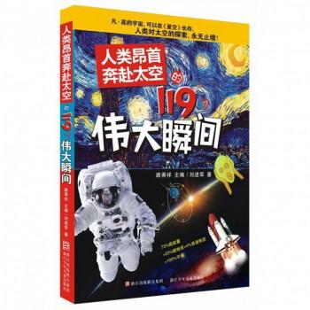 人类昂首奔赴太空的119个伟大瞬间