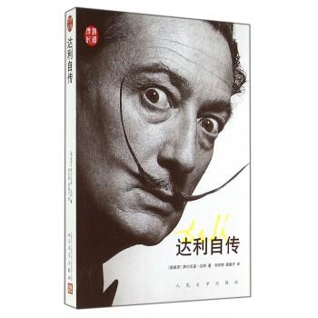 达利自传/汉译传记丛书