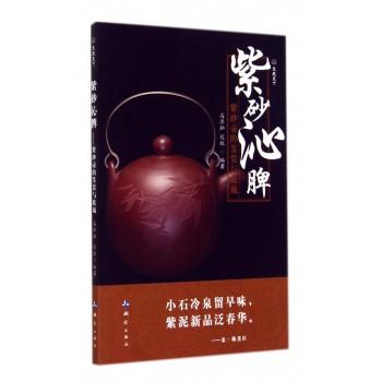 紫砂沁脾(紫砂壶的鉴赏与收藏)/文玩天下