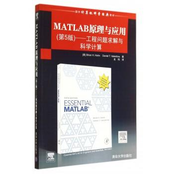 MATLAB原理与应用(第5版工程问题求解与科学计算国外计算机科学经典教材)