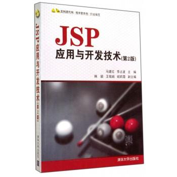 JSP应用与开发技术(附光盘第2版)
