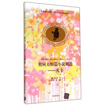 契诃夫短篇小说精选--凡卡(名*双语读物中文导读+英文原版)