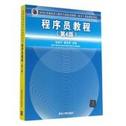 程序员教程(第4版全国计算机技术与软件专业技术资格水平考试指定用书)