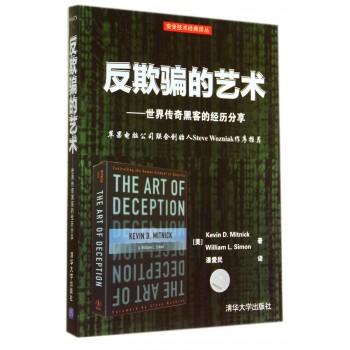 反欺骗的艺术--世界传奇黑客的经历分享/安全技术经典译丛