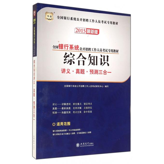 综合知识(讲义真题预测三合一2015新版全国银行系统公