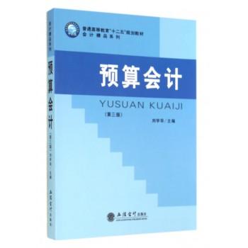 预算会计(第3版普通高等教育十二五规划教材)/会计精品系列