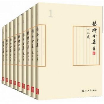杨绛全集(共9册)(精)