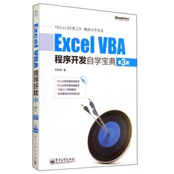 Excel VBA程序开发自学宝典(附光盘第3版)