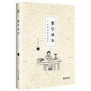 蒙学课本--民国老课本精华(上)(精)