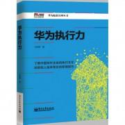 华为执行力/华为精准管理丛书