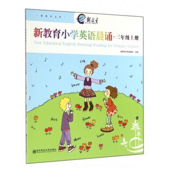 新教育小学英语晨诵(3上)/新教育文库