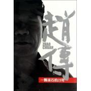 CD赵传一颗滚石的25年(2碟装)
