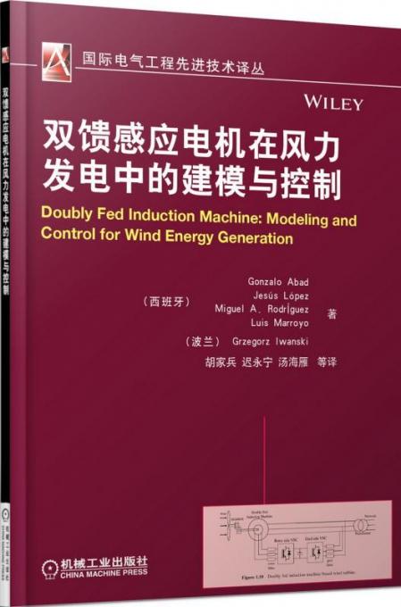 双馈感应电机在风力发电中的建模与控制/国际电气工程先进技