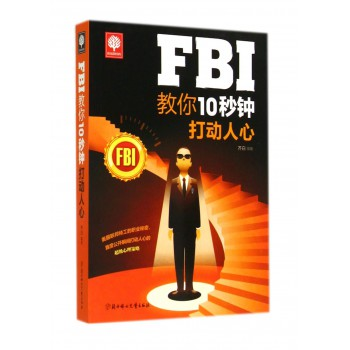 FBI教你10秒钟打动人心/悦读时光
