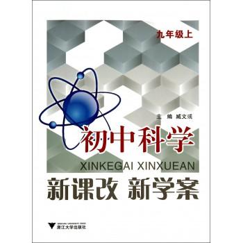 初中科学新课改新学案(9上)