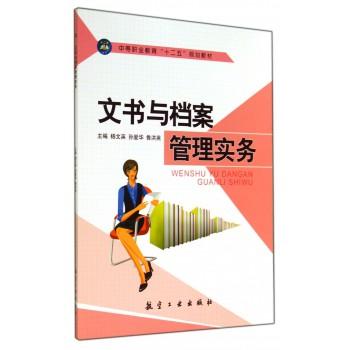 文书与档案管理实务(中等职业教育十二五规划教材)