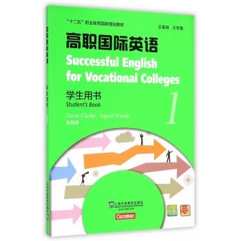 高职国际英语(学生用书1十二五职业教育**规划教材)