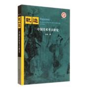 轨迹(中国美术考古研究)