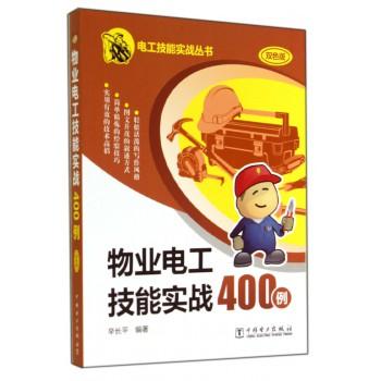物业电工技能实战400例(双色版)/电工技能实战丛书