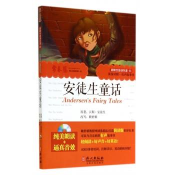 安徒生童话(附光盘英汉对照)/跟赖世雄读名*