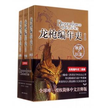 龙枪编年史(共3册)