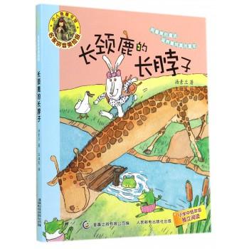 长颈鹿的长脖子(名家拼音美绘版)/小人鱼童书馆