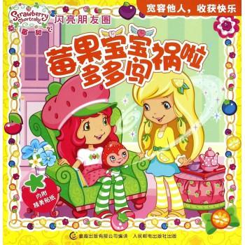 莓果宝宝多多闯祸啦/草莓甜心闪亮朋友圈
