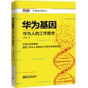 华为基因(华为人的工作哲学)/华为精准管理丛书