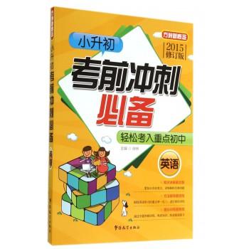 小升初考前冲刺必备(英语2015修订版)/方洲新概念