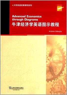 牛津经济学英语图示教程/大学英语拓展课程系列