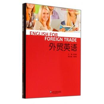 外贸英语(浙江省高等教育重点建设教材)