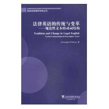法律英语的传统与变革--规范性文本的动词结构/商务英语教师学养丛书