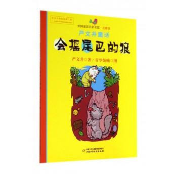 会摇尾巴的狼(严文井童话注音版)/中国童话名家名篇