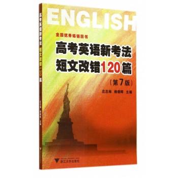 高考英语新考法短文改错120篇(第7版)
