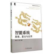 智能系统原理算法与应用/智能系统与技术丛书