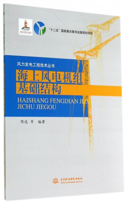 海上风电机组基础结构/风力发电工程技术丛书