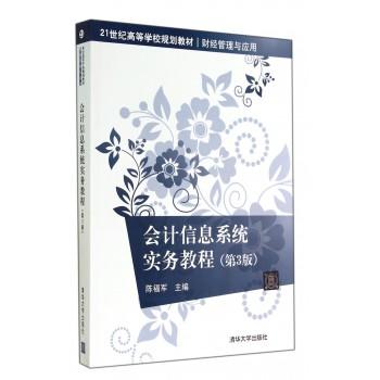 会计信息系统实务教程(财经管理与应用第3版21世纪高等学校规划教材)