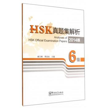 HSK真题集解析(6级2014版)